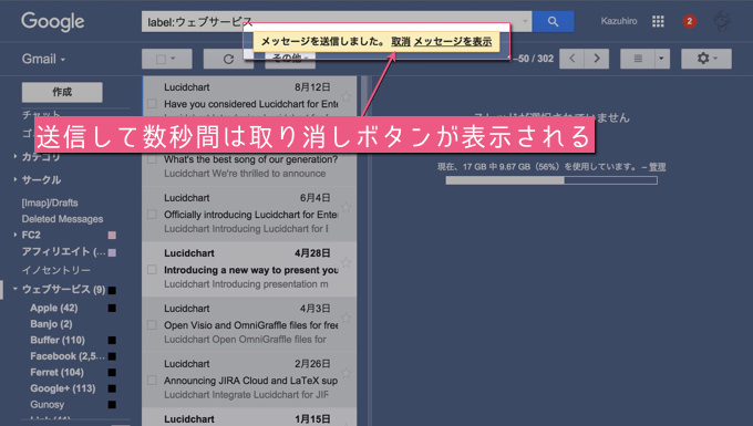 Gmail soushin torikeshi 3