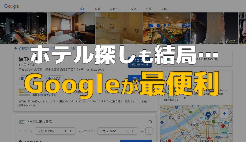 google-hotel-search