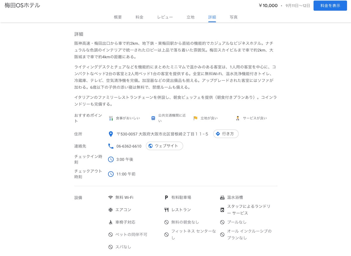 google-hotel-search_10