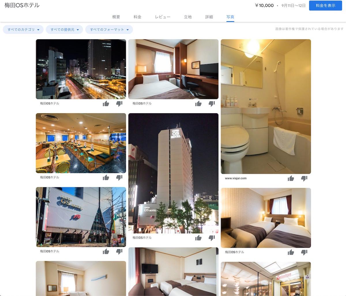 google-hotel-search_11
