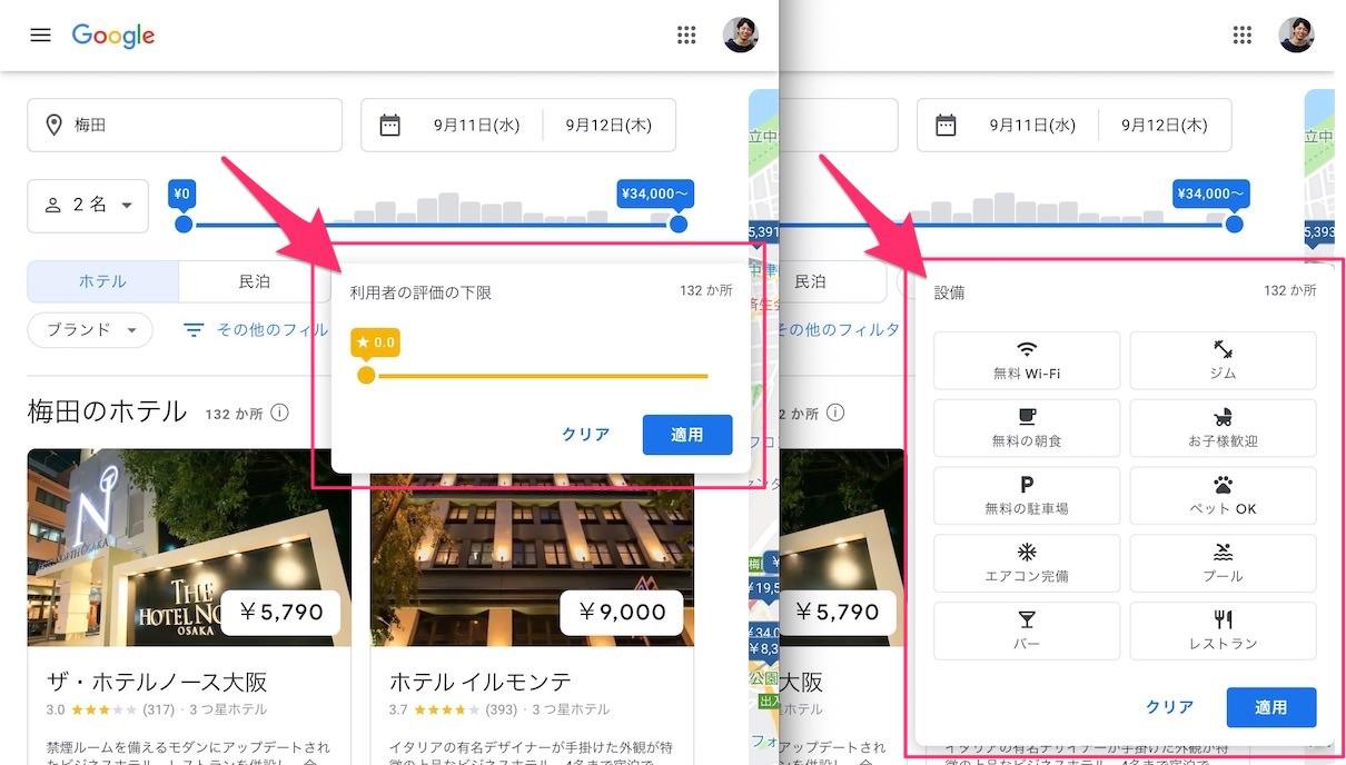 google-hotel-search_4