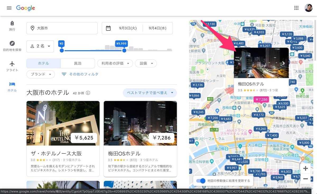 google-hotel-search_5