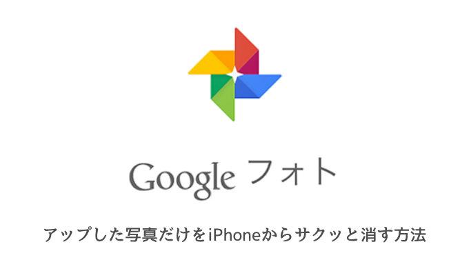 Google photo iphone delete