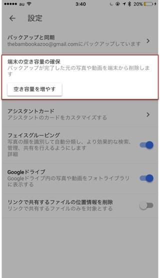 Google photo iphone delete 3