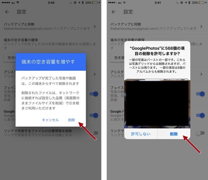 Google photo iphone delete 4