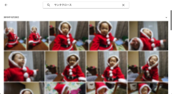 Google photo search tech 2
