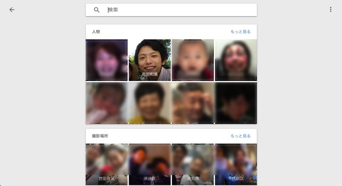 Google photo search tech 5