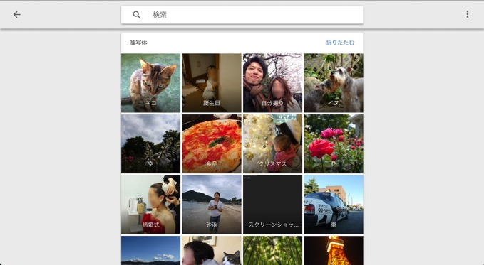 Google photo search tech 6