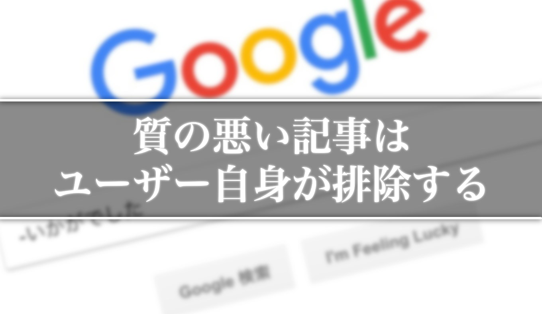 google-search-jogai
