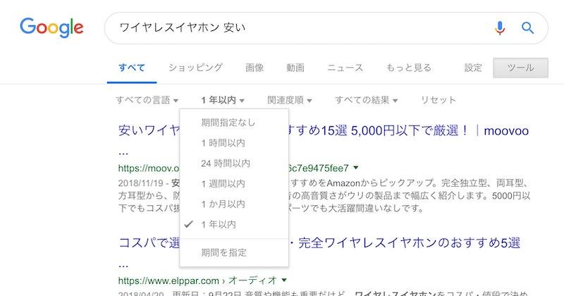 google-search-jogai_4