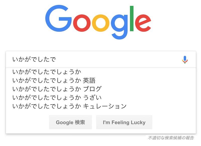google-search-jogai_5