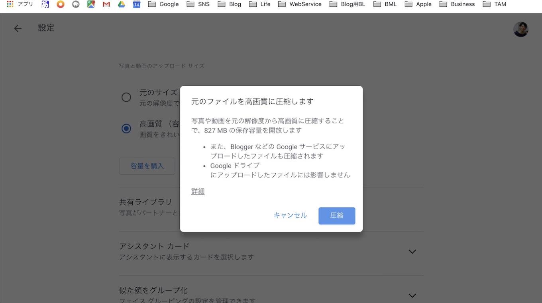 google-storage-seiri_18