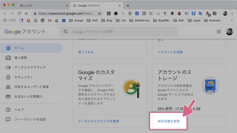 google-storage-seiri_2