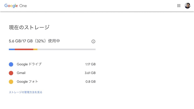 google-storage-seiri_3