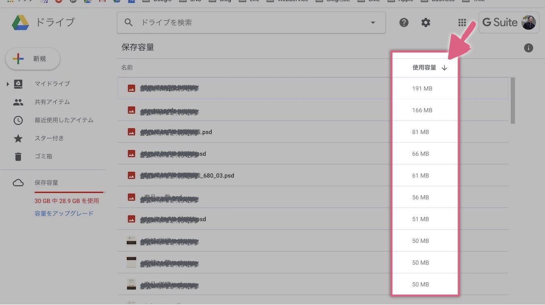 google-storage-seiri_5