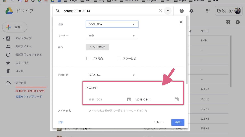 google-storage-seiri_7