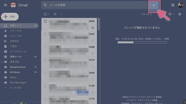 google-storage-seiri_8