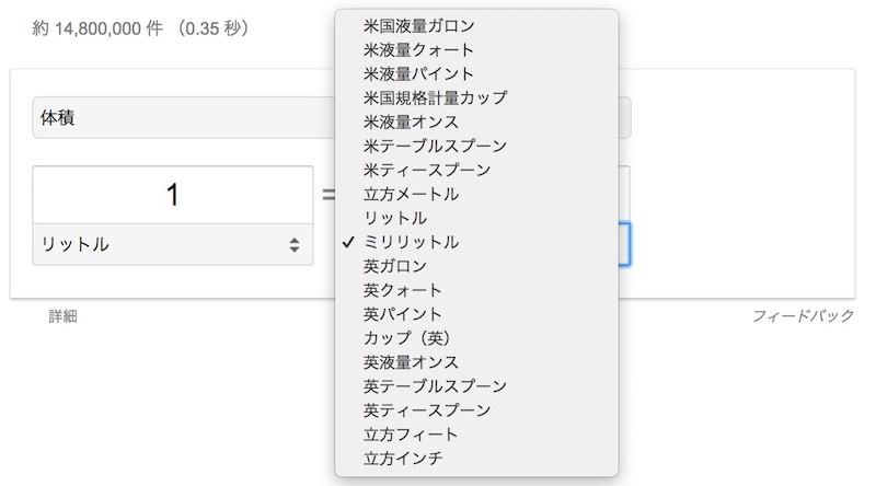 google-tani-keisan_3