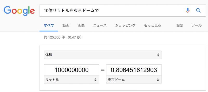 google-tani-keisan_4