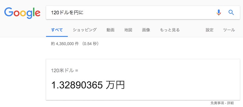 google-tani-keisan_6