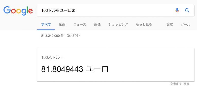 google-tani-keisan_7