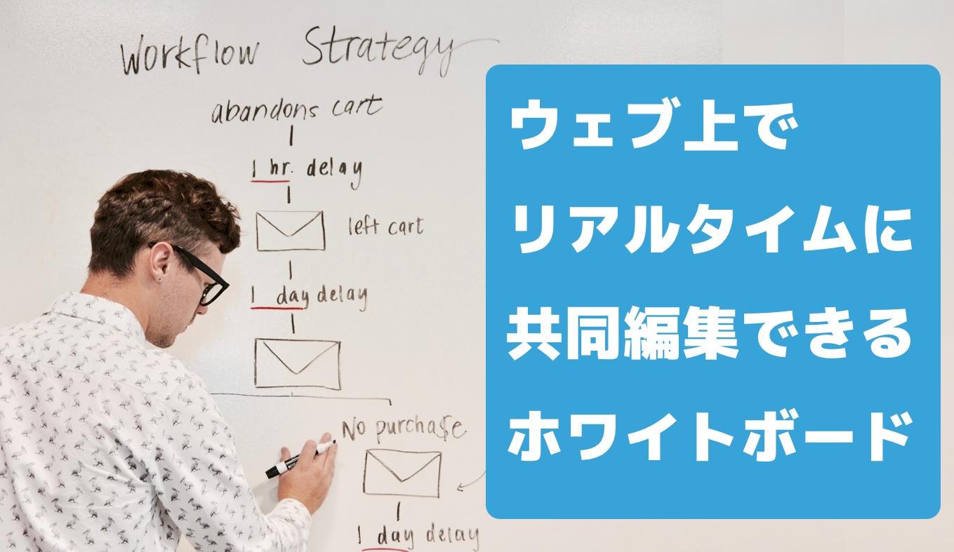 google-web-whiteboard