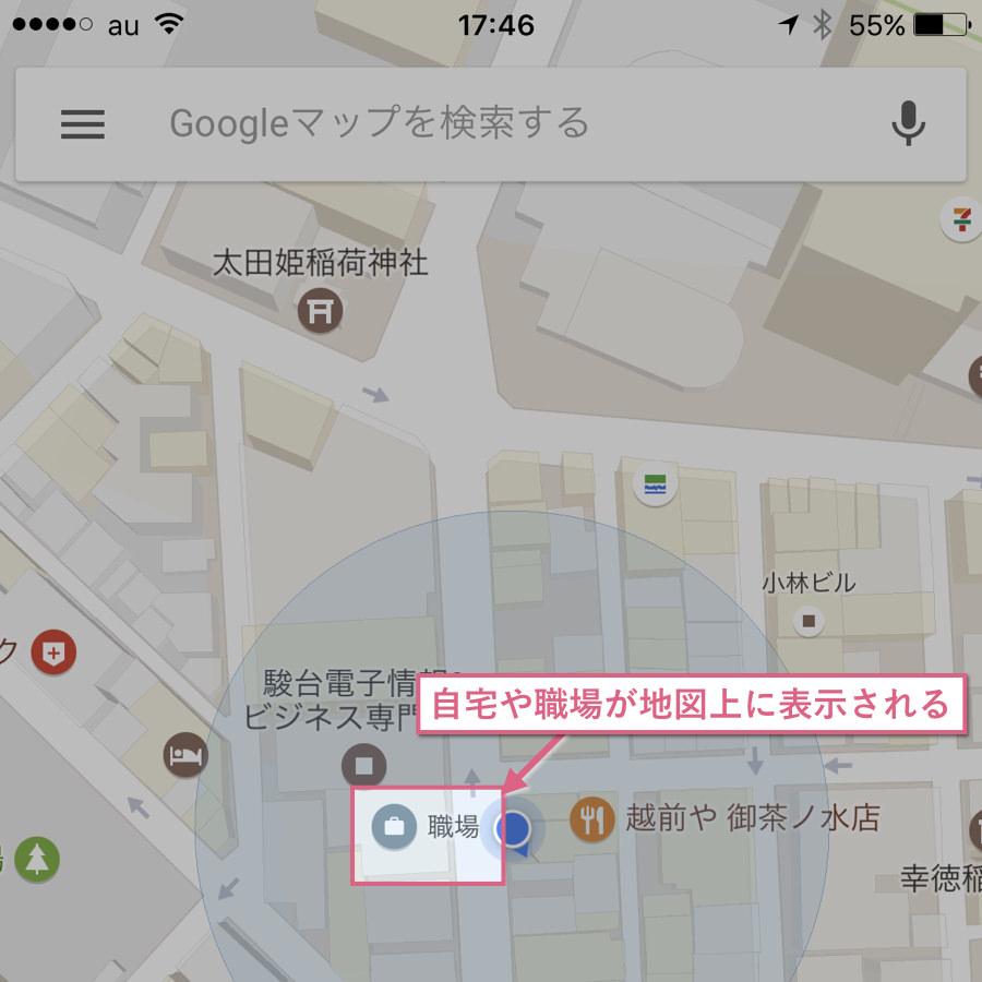 googlemap-setting-jitakutoshokuba
