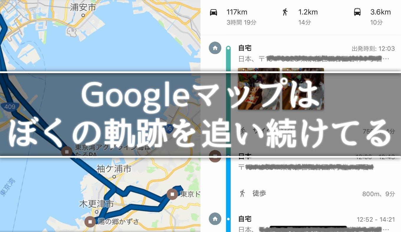 googlemap-timeline