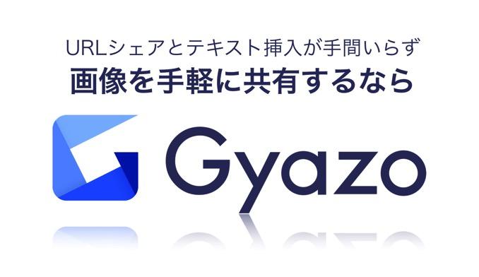 Gyazo image share
