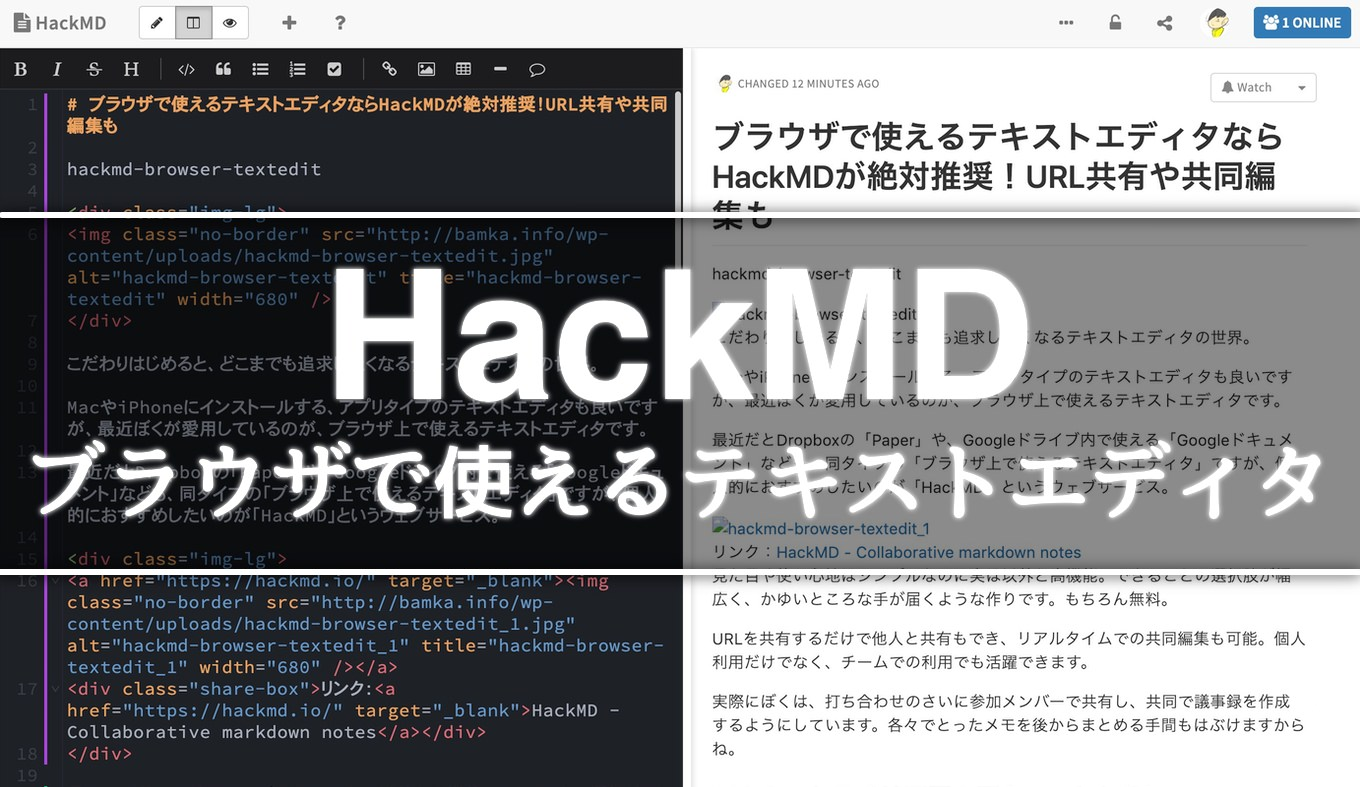 hackmd-browser-textedit