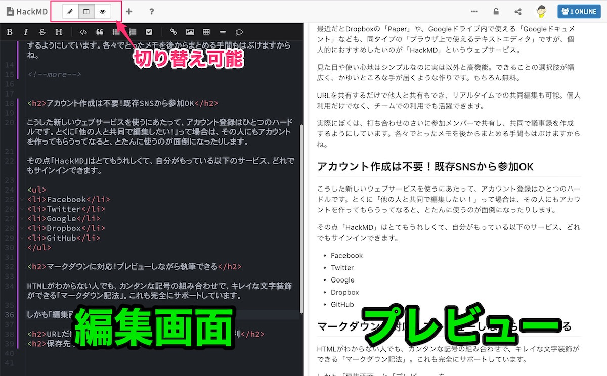 hackmd-browser-textedit_3