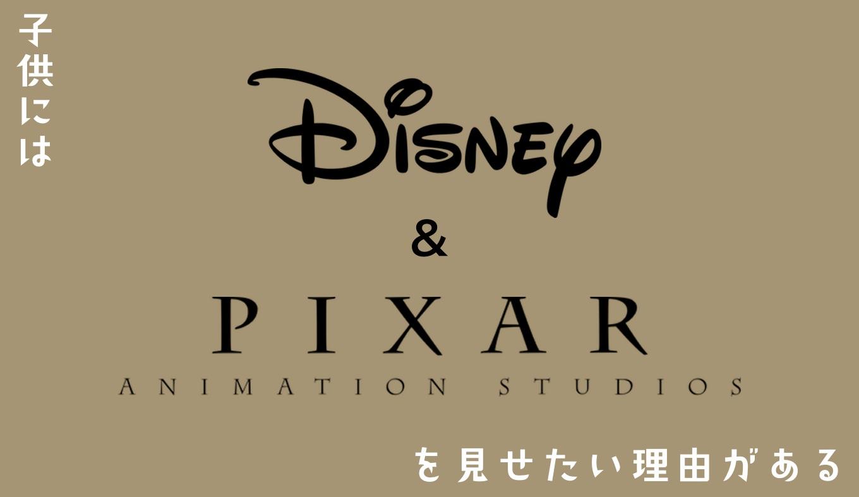 i-love-disney-pixar