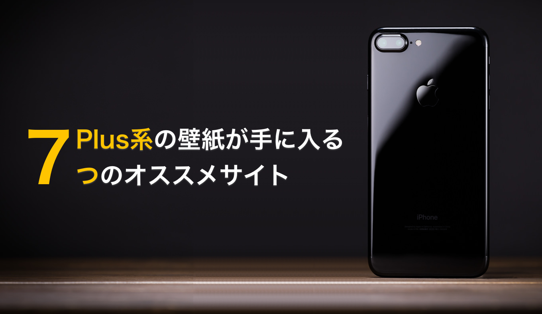 Iphone 7 Plus 6 Plus 専用の壁紙が手に入る7つのおすすめサイト