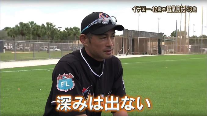 Ichiro inaba interview 2