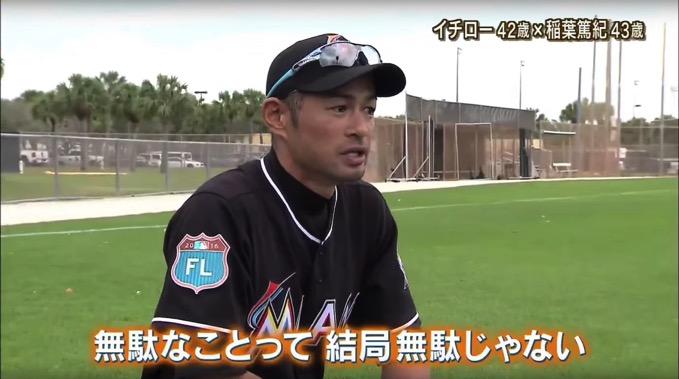 Ichiro inaba interview 3