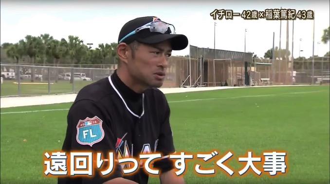Ichiro inaba interview 5