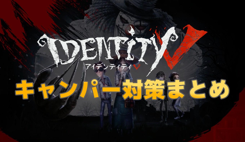 identityv-camper-taisaku
