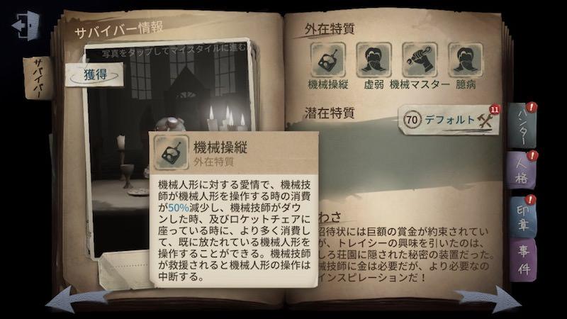 identityv-camper-taisaku_1
