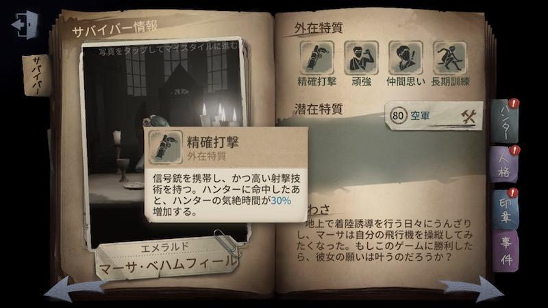 identityv-camper-taisaku_2