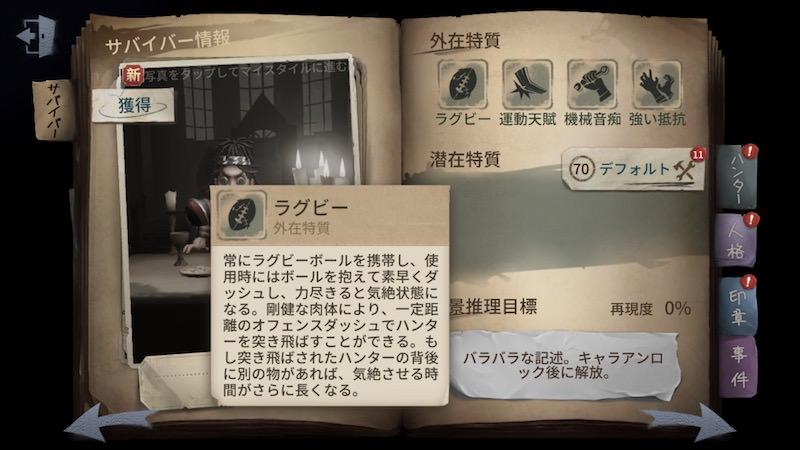 identityv-camper-taisaku_3