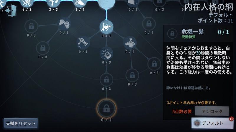 identityv-camper-taisaku_4