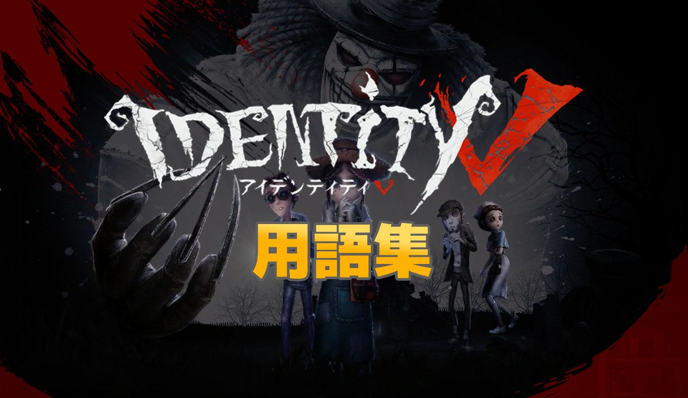 identityv-keywords