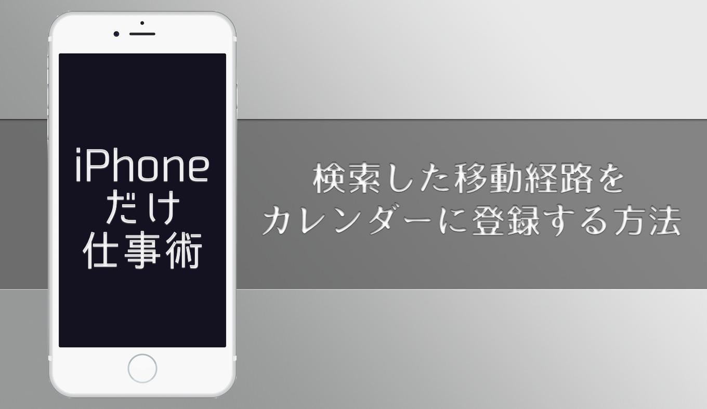 idou-calendar-touroku