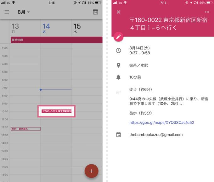 idou-calendar-touroku_10