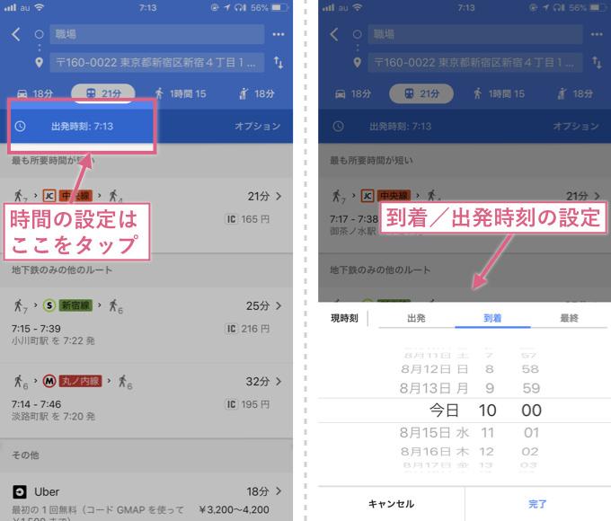 idou-calendar-touroku_5