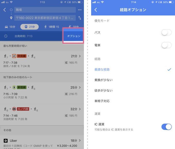 idou-calendar-touroku_6