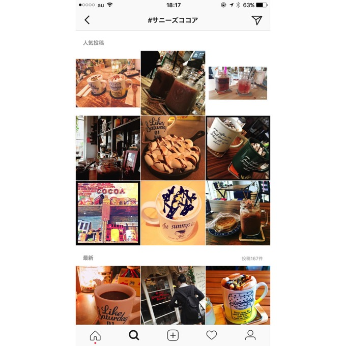 Instagram search technic 3