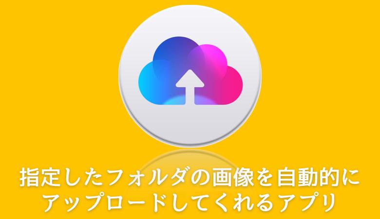 Introduction flickruploadr