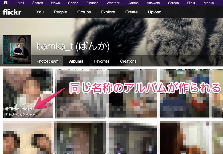 Introduction flickruploadr 4