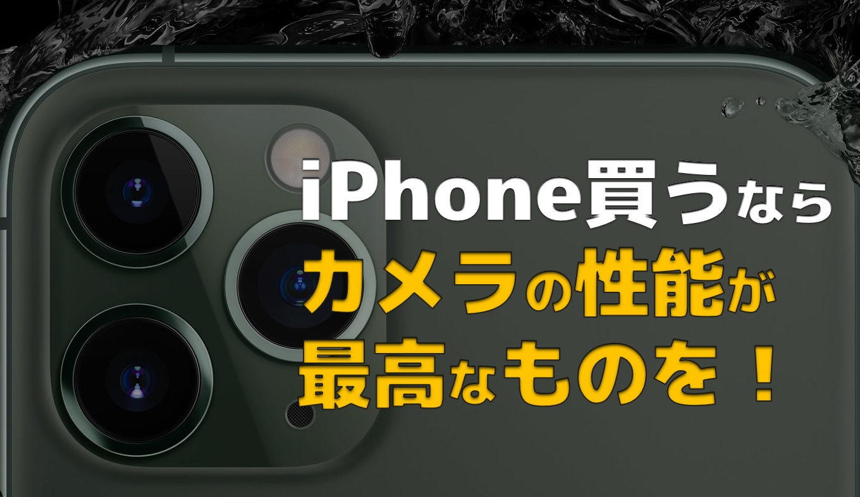 iphone-11-camera